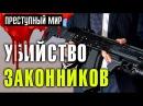Убийство Воров В Законе. ОПГ Жилка. Казань.