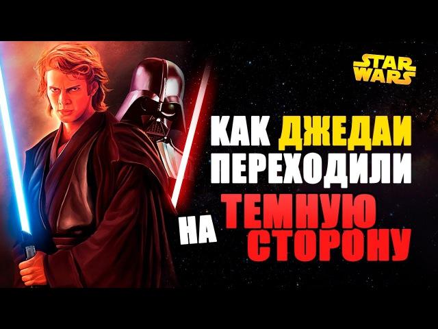 Как именно ДЖЕДАИ переходили на Темную Сторону | Star wars