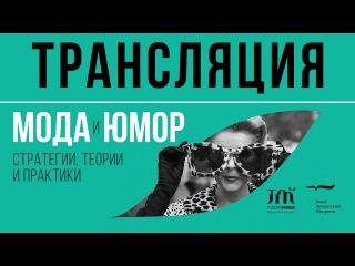 Мода и юмор. Конференция журнала «Теория моды». Прямая трансляция