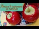 Как приготовить яблоки в карамели / How to make caramel apple - Пара Пустяков