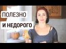 Здоровое питание недорого Обзор продуктов и рецептов