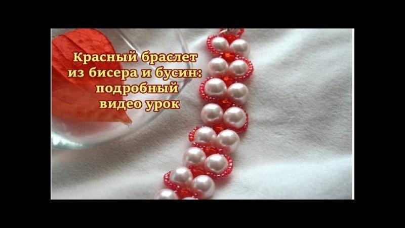 Beaded red bracelet tutorial. Красный браслет из бисера и бусин: подробный видео урок