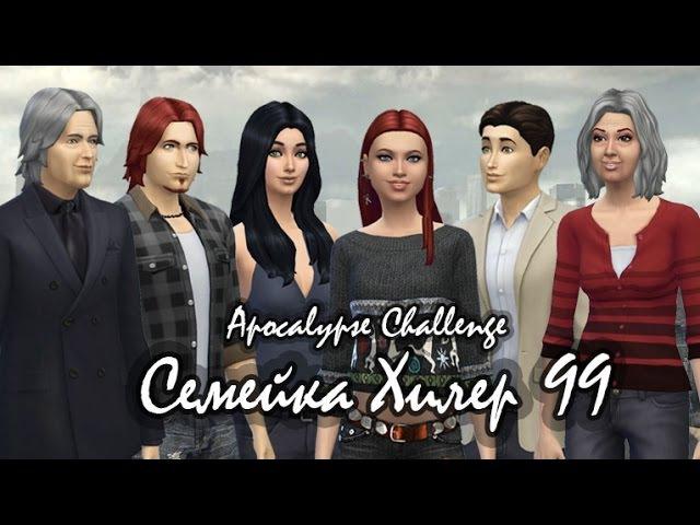 The Sims 4/Apocalypse Challenge/Хилер -99/Выбрались в парк