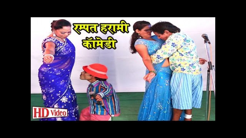Rampat Harami Hot Nautanki | Rampat Harami Comedy In Hindi | Bhojpuri Arkestra 2016