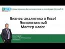 BIWEB ( 13) Бизнес – аналитика в Excel (эксклюзивный мастер класс)