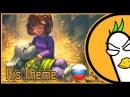 RUS COVER Undertale Asriel Frisk Song — His Theme На русском