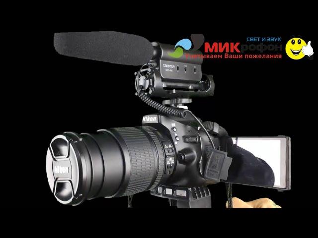 Микрофон для камеры Takstar SGC 598