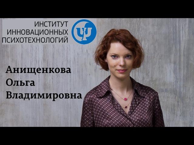 Анищенкова Ольга Владимировна - ведущий специалист Института инновационных психотехнологий