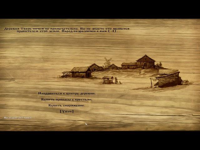 MB Warband Мод Русь XIII век Путь воина.Везёт не только дуракам! 38