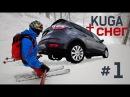 На Ford Kuga на Красную поляну. Трасса М-4. Трассы и лайфхаки. Часть 1
