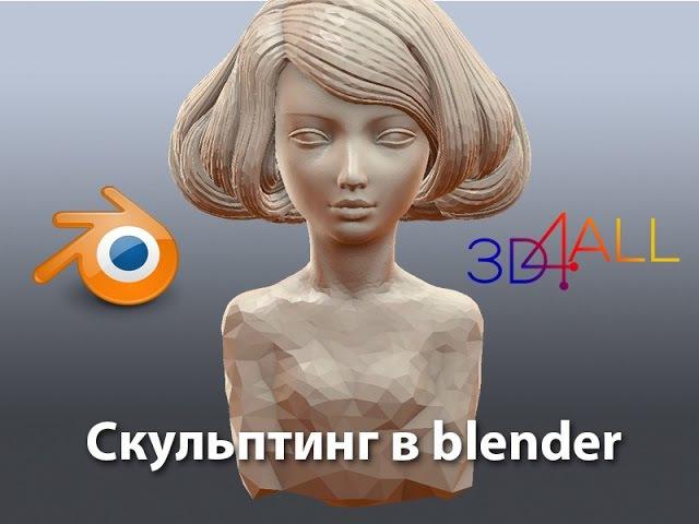 2 Урок Blender. Делаем скульптурный портрет