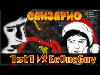 1st1 vs EeOneGuy (Слизарио)