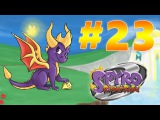 Прохождение Spyro 2: Ripto's Rage (PS) #23 - Summer Forest - Skill Points