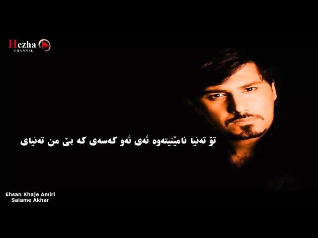 Ehsan Khaje Amiri - Salame Akhar - Kurdish Subtitle HD