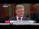 Порошенко выступил на присяге новобранцев президентского полка и бригады Геншт...