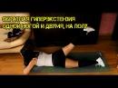 Упражнение для ног и ягодиц: обратная гиперэкстензия на полу. Дома, техника.