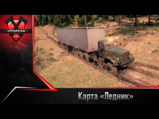 Spin Tires Карта Ледник