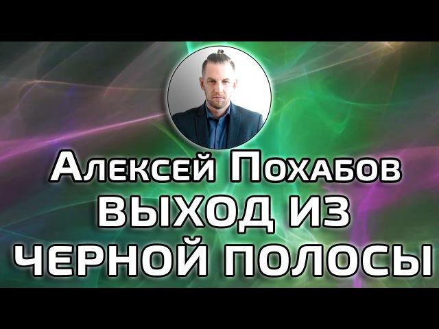 ВЫХОД ИЗ ЧЕРНОЙ ПОЛОСЫ-АЛЕКСЕЙ ПОХАБОВ ПЕРИСКОП