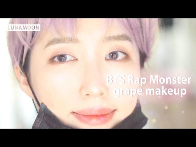랩몬스터 포도왕자 메이크업 BTS Rap Monster grape makeup │루나문