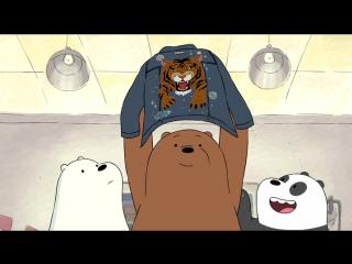 Мы обычные медведи 1х09 Куртка, приносящая удачу