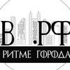 В ритме города.РФ ● Севастополь