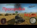 Прохоровка, танк M103, пробуем танковать. wot xbox 360