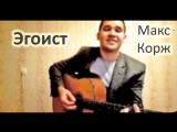 Макс Корж - Эгоист (NazarCover)