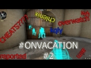 ONVACATION Выпуск 2 У школьника бомбануло overwatch