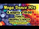 Mega Dance 90-ых в Томске — 4 марта в 19:00 во Дворце Спорта! Слово группы КОМИССАР!