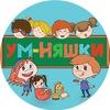Ум-Няшки - детский клуб  раннего развития
