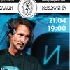 21/04 Саша Самойленко в арт-салоне Невский, 24.