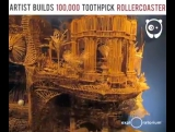 Миниатюрные американские горки из 100 000 зубочисток от Скотта Уивера