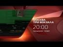 Москва. Три вокзала