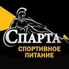Спарта / спортивное питание в Томске