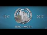 100 лет МСЗ история легендарного завода
