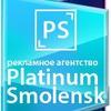 Platinum Smolensk©, рекламное агентство Смоленск