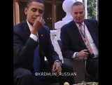 Завтрак с Путиным, самовар для Обамы раздували сапогом.