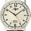 Часы Луч СССР Купить | Механические