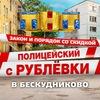 Полицейский с рублевки 2 сезон 9 серия