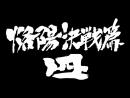 Gintama 2017 ТВ 5 4 серия русская озвучка Shachiburi Гинтама 5 сезон 04 Gintama 320