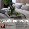 "ДИЗАЙН ИНТЕРЬЕРА в Курске, Москве -""Mankaraya"""