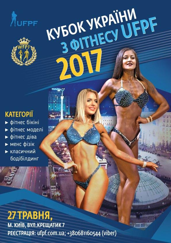 Кубок Украины UFPF