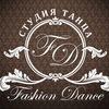 Студия танцев Fashion Dance Московский