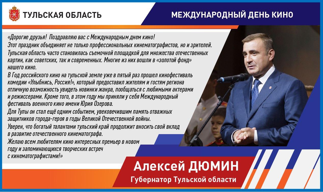 Губернатор Алексей Дюмин поздравил жителей области с Международным днём кино