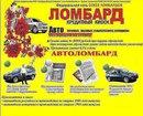 Союз-Ломбардов Хотьково фото #30