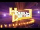 Заставка программы Нонна давай! (Первый канал, 2011-2012)