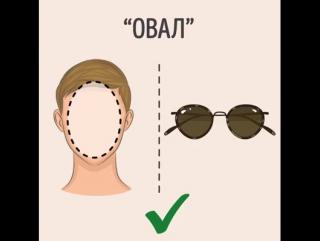 Правильно подбираем солнцезащитные очки по форме лица