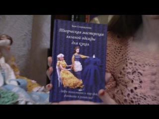 Книга по вязанию одежды для кукол