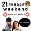 WORKSHOP URBANKIZ DANCE MIKE EVENS& MARTA 21.01