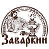 ЗАВАРКИН